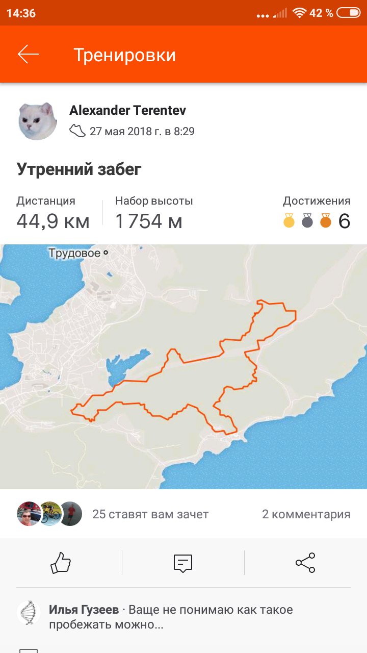 Screenshot_2019-01-01-14-36-57-310_com.strava.png